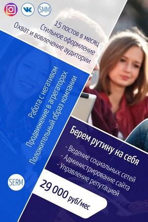 Акция - пакет услуг | Stom Media, рекламное агентство