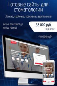 Акция - готовые сайты для стоматология | Stom Media, рекламное агентство