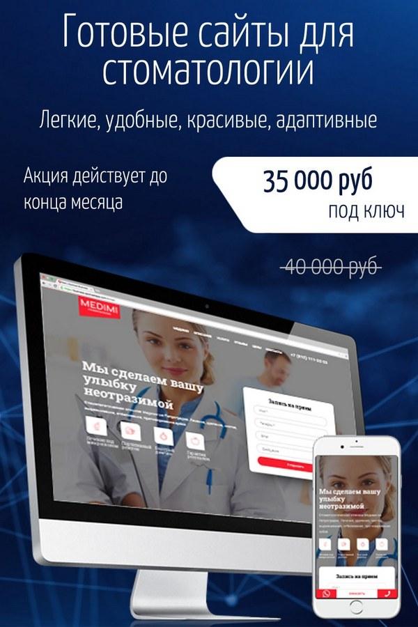Акция - готовые сайты для стоматология   Stom Media, рекламное агентство