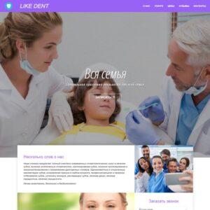 Готовые сайты для стоматологии. Стоматология-2 | Стом Медиа, рекламное агентство