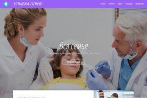 Готовые сайты для стоматологии. Стоматология-2 | Stom Media, рекламное агентство