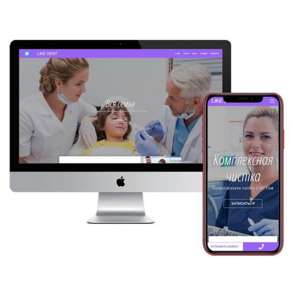 Сайт для Стоматологии купить, заказать   рекламное агентство Стом Медиа