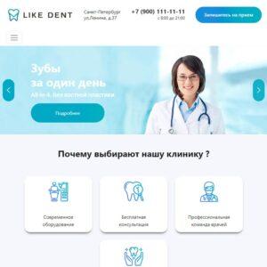 Готовые сайты для стоматологии. Стоматология-1 | Стом Медиа, рекламное агентство
