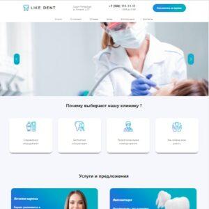 """Готовый шаблон Сайт """"Стоматология-1"""", купить, скачать"""