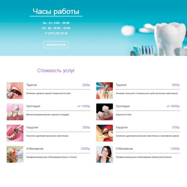 Готовый шаблон Сайт Стоматология-2, купить, скачать. Лендинг для стоматологии заказать