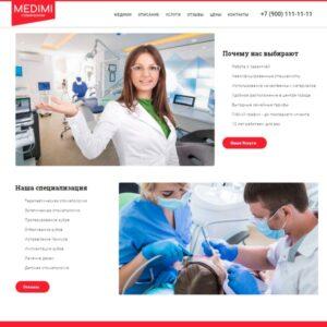Готовый шаблон Сайт Стоматология-3, купить, скачать. Лендинг для стоматологии заказать