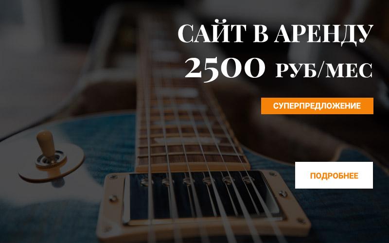 Акция - сайт в аренду 2500 руб/мес | рекламное агентство Stom Media