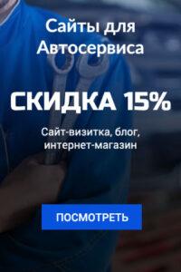 Готовые Сайты для автосервиса | рекламное агентство Стом Медиа