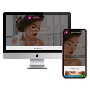 Готовые сайты салона красоты | рекламное агентство Stom Media