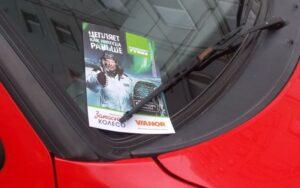Раскладная реклама на лобовом стекле автомобиля | рекламное агентство Stom Media
