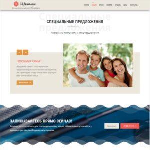 Готовый Сайт для Стоматологии купить, заказать | рекламное агентство Стом Медиа