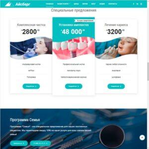 Готовый шаблон Сайт Стоматология-5, купить, скачать. Заказать сайт с CMS для стоматологической клиники