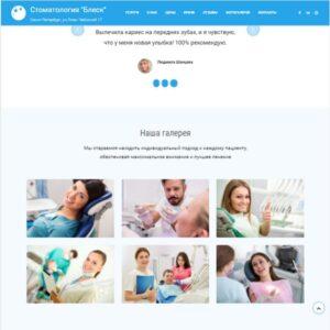 Готовый Сайт для Стоматологии купить, заказать   рекламное агентство Стом Медиа