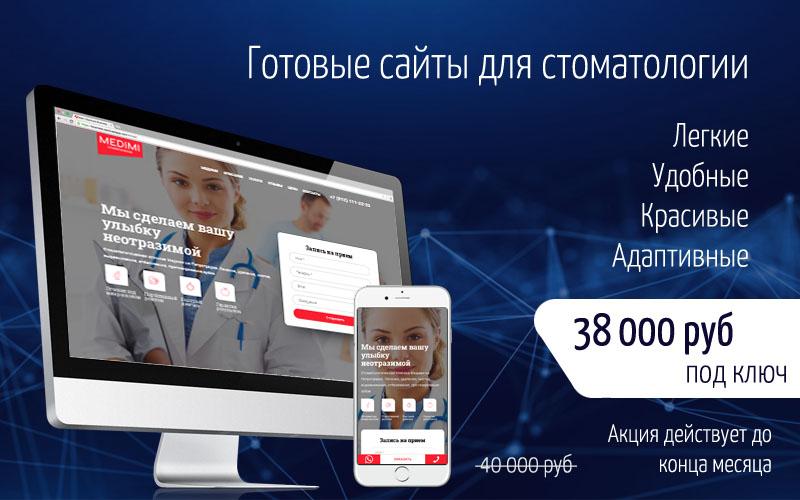 Акция - готовые сайты для стоматологии