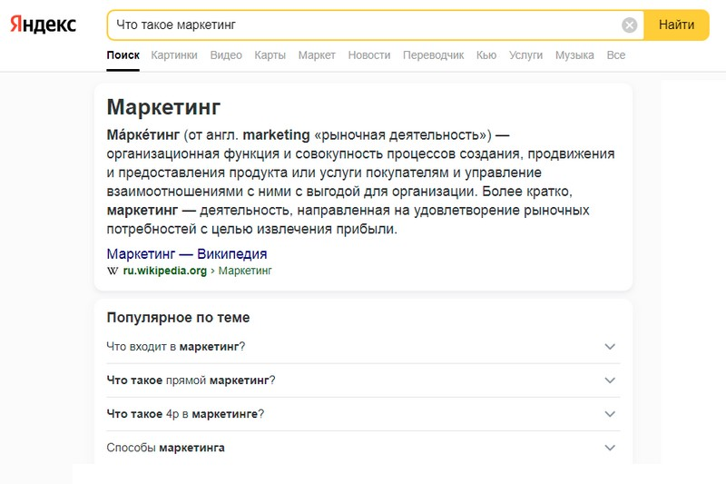 Позиция нуля в поисковой выдаче Яндекс и Google